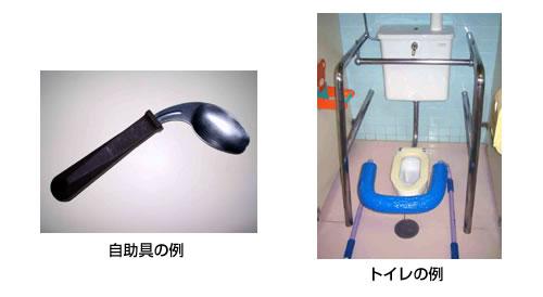 自助具の例・トイレの例