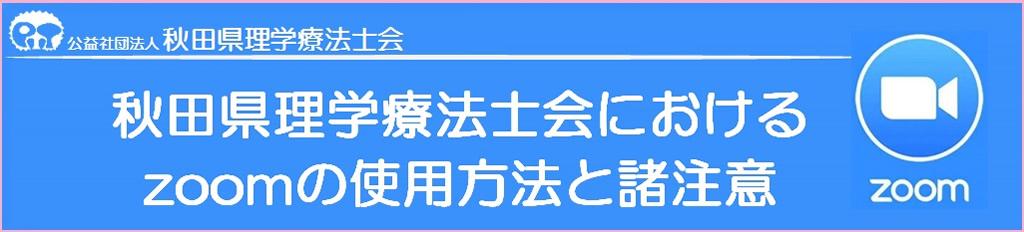 秋田県理学療法士会におけるzoomの使用方法と諸注意秋田県理学療法士会におけるzoomの使用方法と諸注意